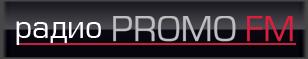 Персональная станция «Promo FM» — слушать онлайн на радио 101.ru