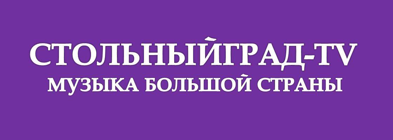СТОЛЬНЫЙГРАД-TV