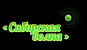 """""""Сибирская волна"""""""