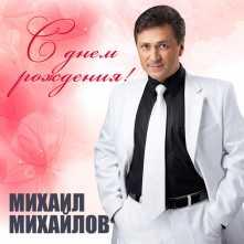Мистер шлягер-МИХАИЛ МИХАЙЛОВ