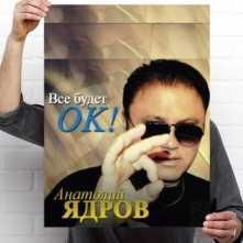 Анатолий Ядров