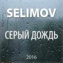 SELIMOV
