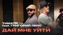 Тимати feat. Григорий Лепс