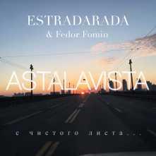 ESTRADARADA & Fedor Fomin