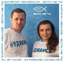 Валерия Лесовская & Кирилл Иванов