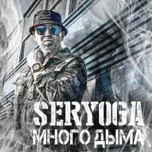 Seryoga