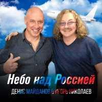 Денис Майданов & Игорь Николаев