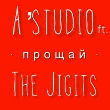 A'Studio & The Jigits
