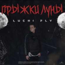 LUCHI FLY