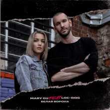Mary Gu feat. Log-Dog